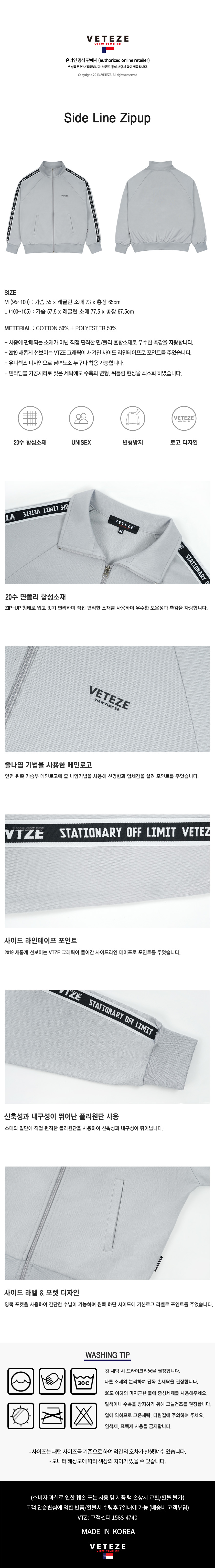 베테제(VETEZE) Side Line Zipup (gray)