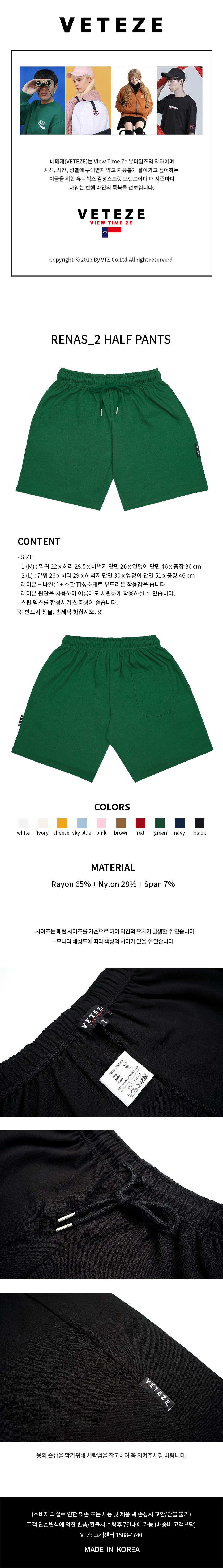 18.RENAS_2%20HALF%20PANTS_detail840_green.jpg